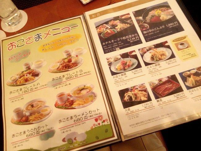西武特別食堂 Hotel Okuraメニュー