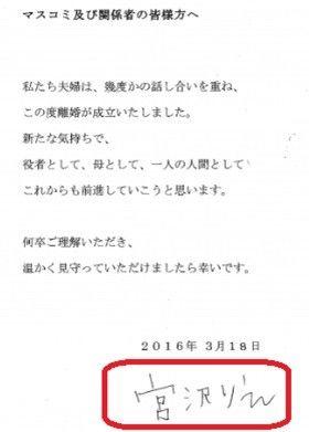 宮沢りえ 署名