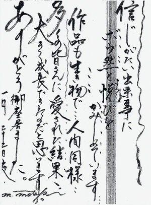 本木雅弘 署名