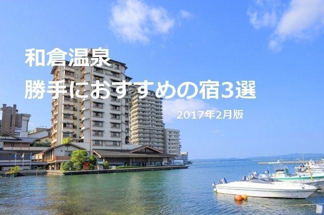 和倉温泉の宿3選