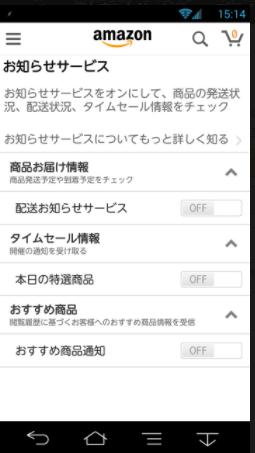 Amazonタイムセール情報も