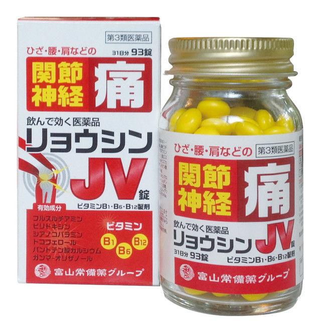 眼精疲労 市販薬 リョウシンJV錠