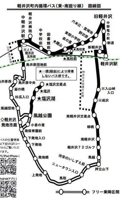 軽井沢町内循環バス路線図