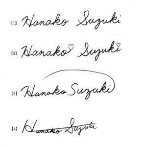 サイン書き方サンプル