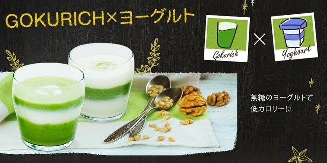 GOKURICHのおすすめの飲み方
