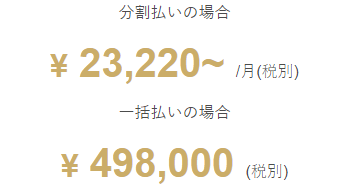 WEBCAMP PRO 料金