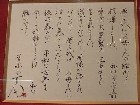 吉永小百合 署名